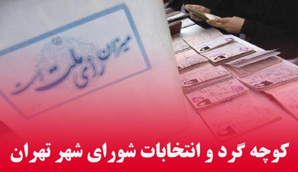 کوچه گرد و انتخابات شورای شهر تهران