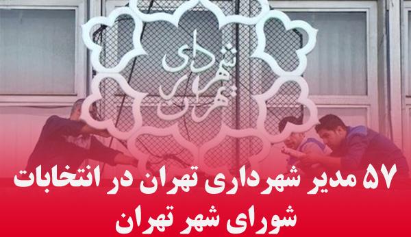57 مدیر شهرداری تهران در انتخابات شورای شهر تهران