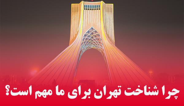 چرا شناخت تهران برای ما مهم است