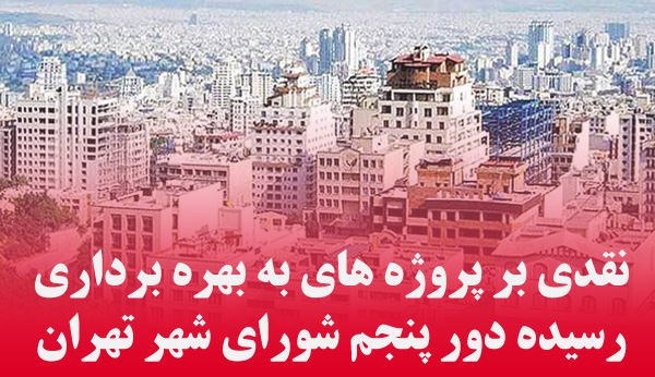 نقدی بر پروژه های به بهره برداری رسیده دور پنجم شورای شهر تهران