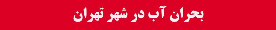 بحران آب در شهر تهران