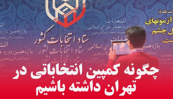 چگونه کمپین انتخاباتی در تهران داشته باشیم