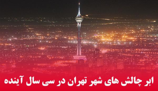 چالش های شهر تهران