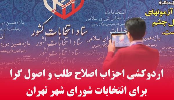 اردوکشی احزاب اصلاح طلب و اصول گرا برای انتخابات شورای شهر تهران