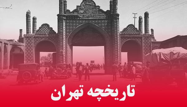 تاریخچه تهران
