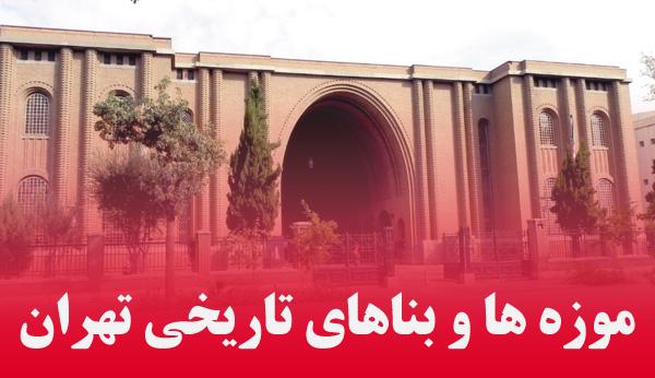 موزه ها و بناهای تاریخی تهران