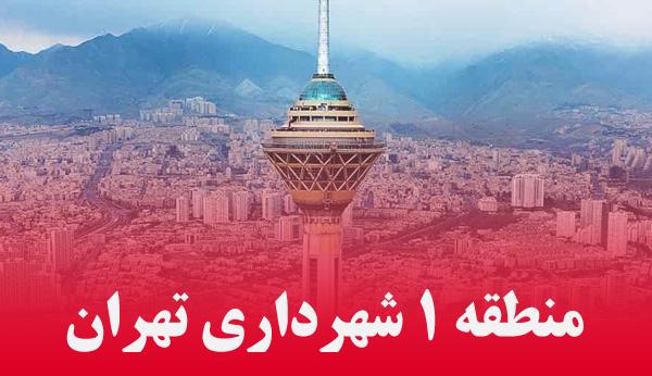 منطقه 1 شهرداری تهران