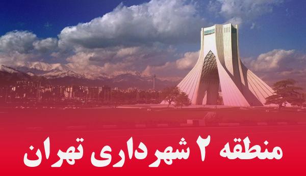 منطقه دو تهران