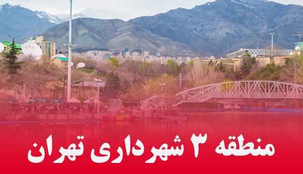 منطقه سه تهران