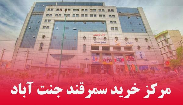 مرکز خرید سمرقند جنت آباد