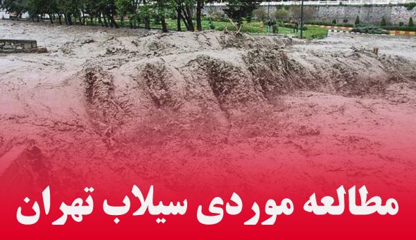 سیلاب تهران