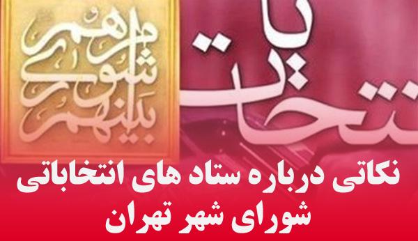 نکاتی درباره ستاد های انتخاباتی شورای شهر تهران