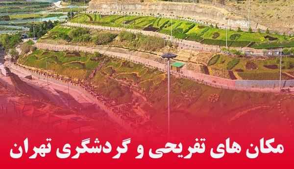 مکان های تفریحی و گردشگری تهران