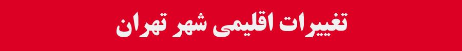 تغییرات اقلیمی شهر تهران