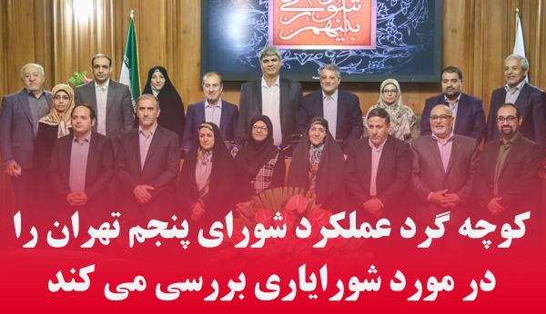 عملکرد شورای پنجم تهران در مورد شورایاری