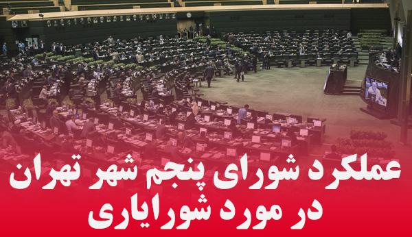 عملکرد شورای پنجم شهر تهران در مورد شورایاری