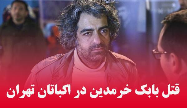 قتل بابک خرمدین در اکباتان تهران
