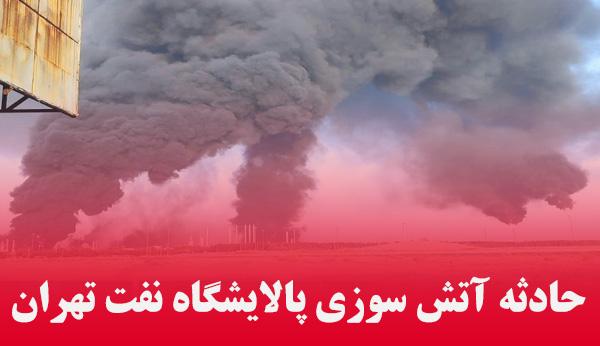 حادثه آتش سوزی پالایشگاه نفت تهران