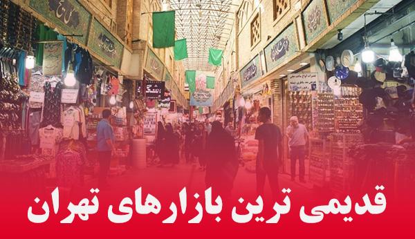قدیمی ترین بازارهای تهران