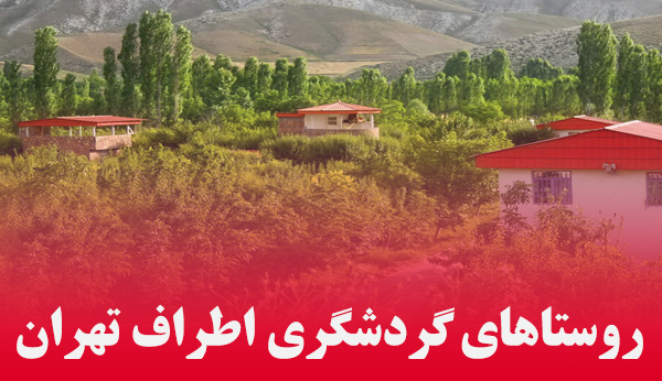 روستاهای تهران