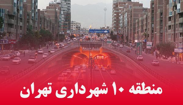 منطقه 10 تهران
