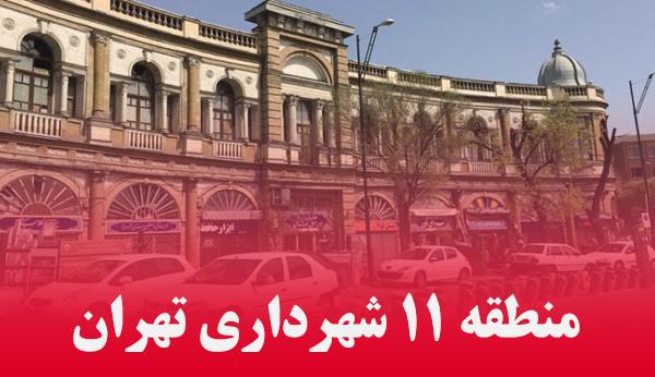 منطقه 11 تهران