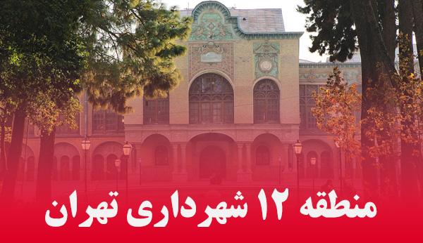 منطقه 12 تهران