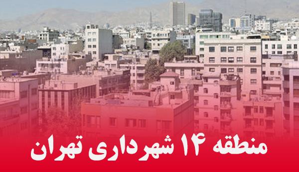 منطقه 14 تهران