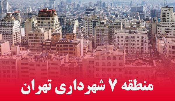 منطقه 7 تهران