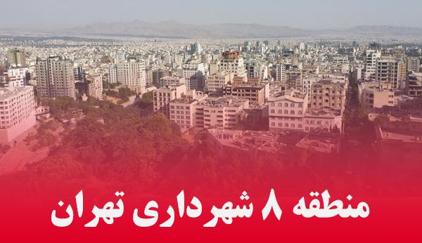 منطقه 8 تهران