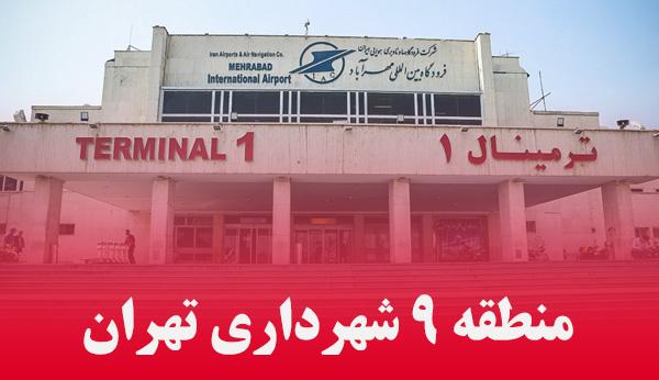 منطقه 9 تهران