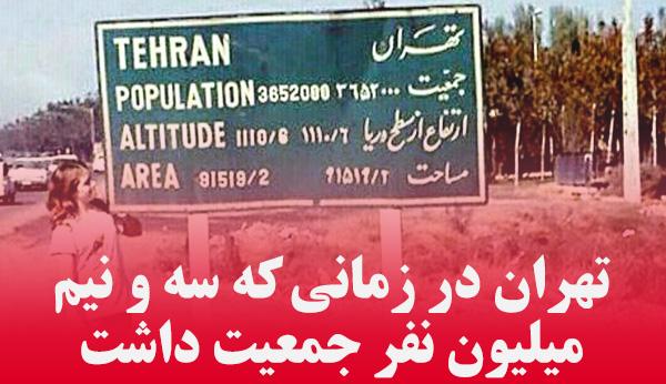 تهران در زمانی که سه و نیم میلیون نفر جمعیت داشت