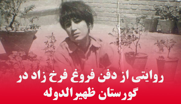 دفن فروغ فرخ زاد در گورستان ظهیرالدوله
