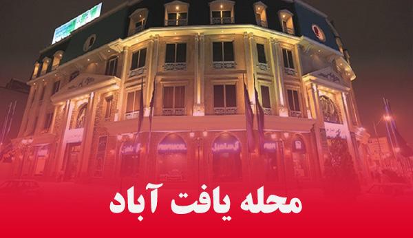 یافت آباد