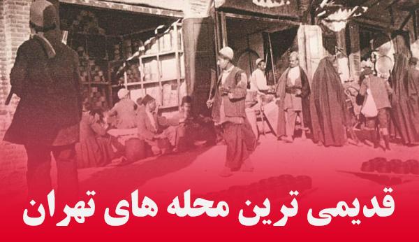 قدیمی ترین محله های تهران