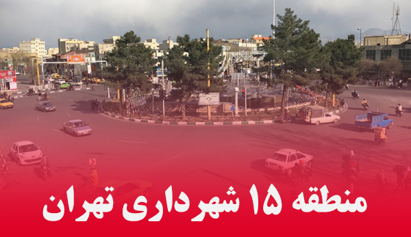 منطقه 15 تهران
