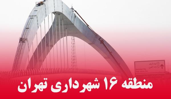 منطقه 16 تهران