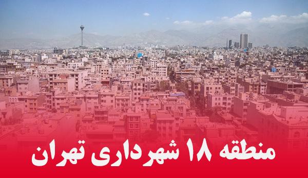 منطقه 18 تهران
