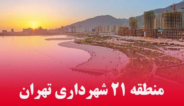 منطقه 21 تهران