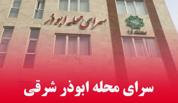 سرای محله ابوذر شرقی