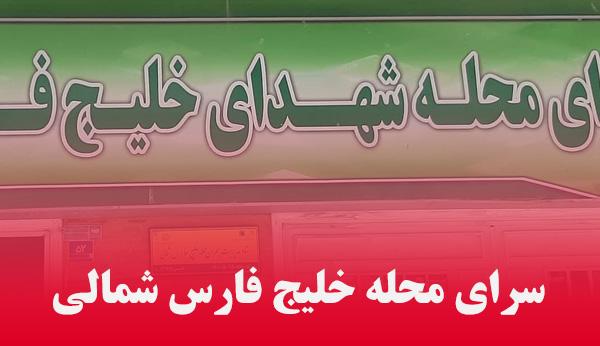 سرای محله خلیج فارس شمالی