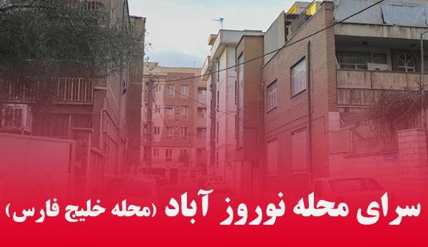 سرای محله نوروز آباد