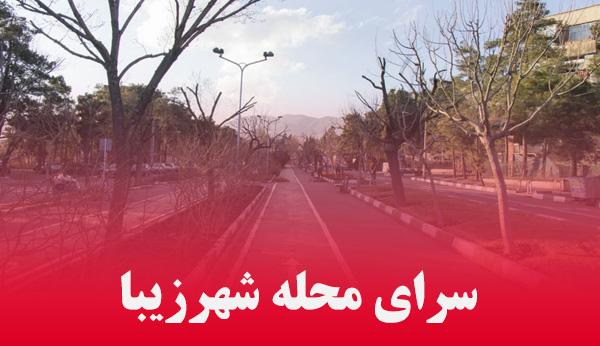 سرای محله شهرزیبا