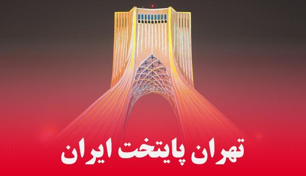 تهران