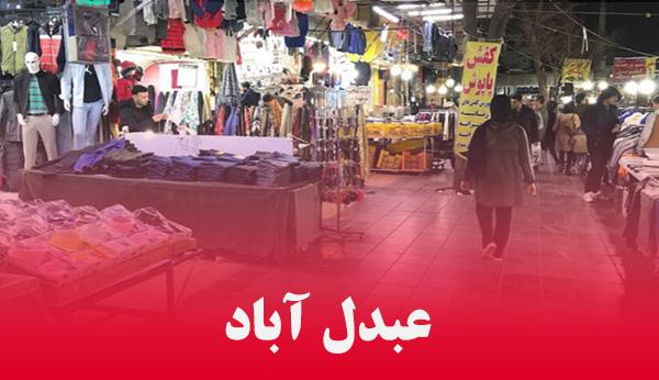عبدل آباد