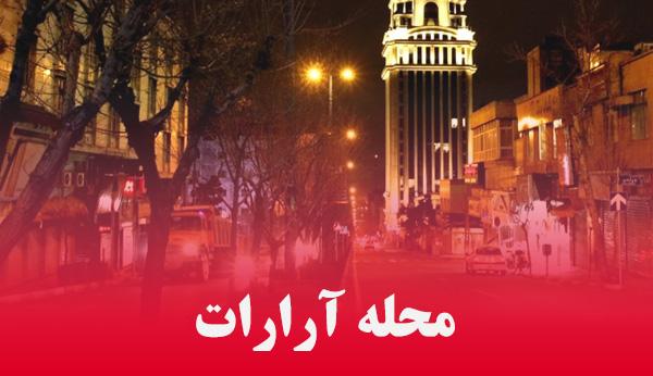 محله آرارات