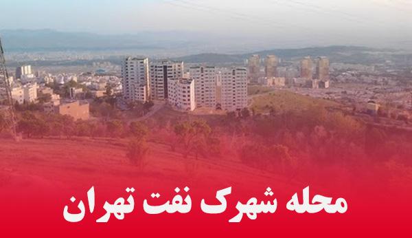 محله شهرک نفت تهران