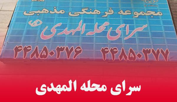 سرای محله المهدی