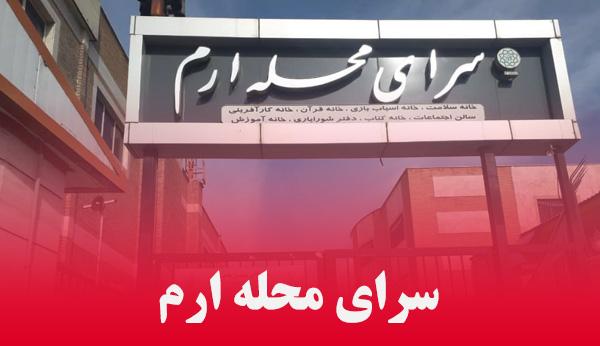 سرای محله ارم