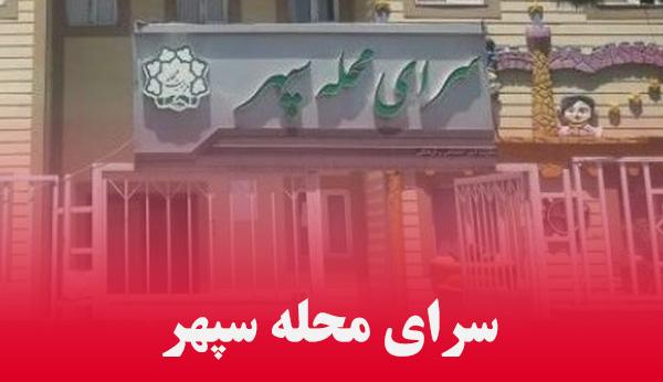 سرای محله سپهر